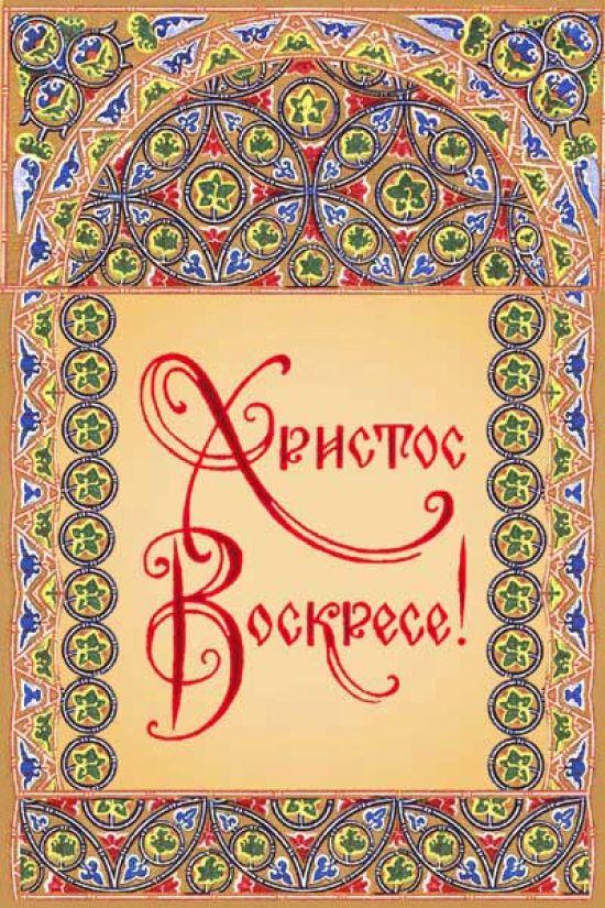 khristos-voskrese-1.jpg