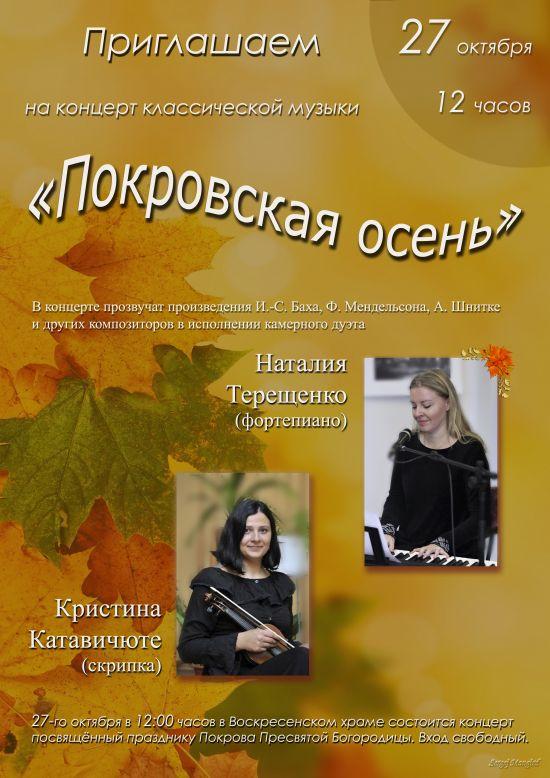 pokrovskaya-osen.jpg